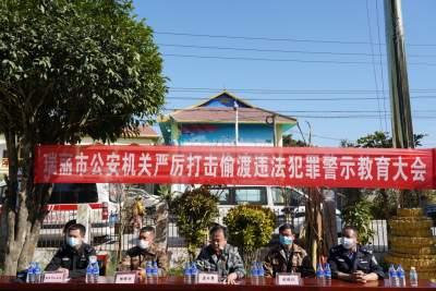 视频|瑞丽打偷渡防疫警示教育会现场执行拘留4人