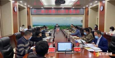 瑞丽市委常委会召开第142次常委会议