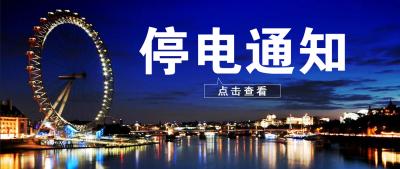 【便民】瑞丽2021年2月这些地方将停电!
