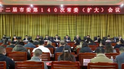 瑞丽市委常委会召开扩大会议 听取并评议考核党委(党组)书记抓基层党建工作