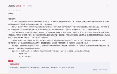 瑞丽市规范翡翠直播行业工作成效获网友点赞!