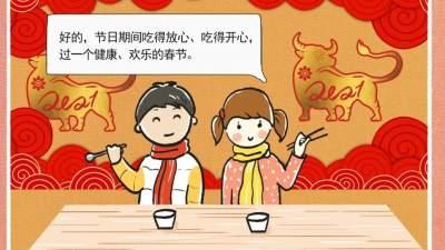 【7个专项行动】欢度春节,这件事也别放松!