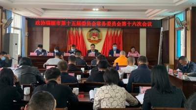 政协瑞丽市第十五届委员会第五次会议将于2月24日至27日举行