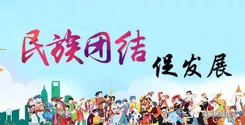【中华民族一家亲】民族团结创建工作知识要点
