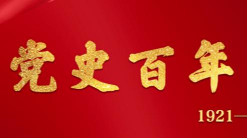 【党史学习】党史百年天天读 · 3月27日