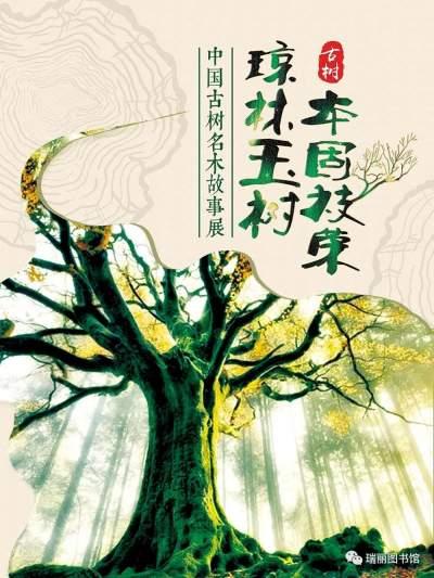【植树节】《琼林玉树 本固枝荣——中国古树名木故事展》微信展