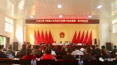 户育乡召开第十四届人民代表大会第七次会议