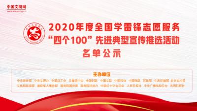 """德宏1个项目上榜全国学雷锋志愿服务100个""""最佳志愿服务项目""""!"""
