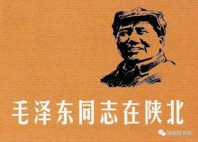 【党史学习教育】好书推荐《毛泽东同志在陕北》