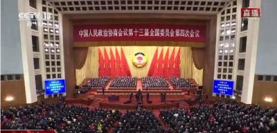 全国政协十三届四次会议开幕!