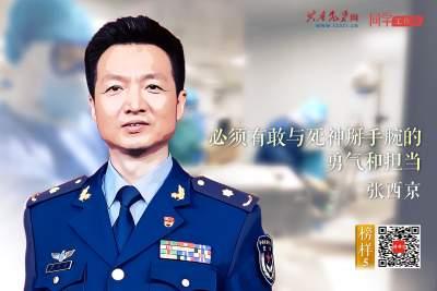 榜樣故事 張西京:生命守門人 人民的軍醫