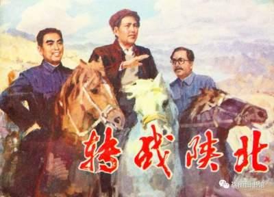 """红色故事绘——党史上的今天 1947年3月25日,西北人民解放军开始采用""""蘑菇战术""""与胡宗南部在陕北高原盘旋打转"""