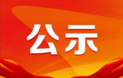 防控新型冠状病毒肺炎瑞丽市红十字会接受社会捐赠情况公示(第32期)