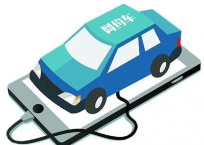【关注】您乘坐的网约车合规吗?输入车牌试试吧