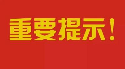 @广大考生,这份重要提示请查收!