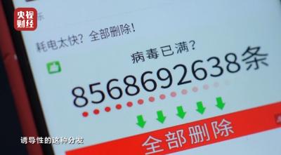 3·15消费提示丨小心!这类手机软件将黑手伸向爸妈