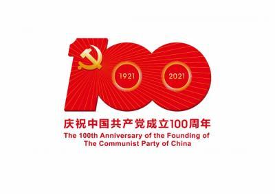 点此下载!中国共产党成立100周年庆祝活动标识源文件