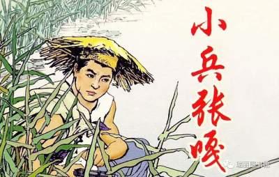 红色故事绘——党史上的今天|今日推荐《小兵张嘎》|1950年3月30日,人民政府正式将六一国际儿童节作为我国的儿童节