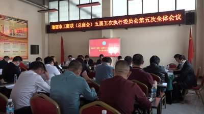 瑞丽市工商联(总商会)召开五届五次执委会