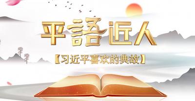 """【习总书记说】学习思想 领悟经典 感受《平""""语""""近人》"""