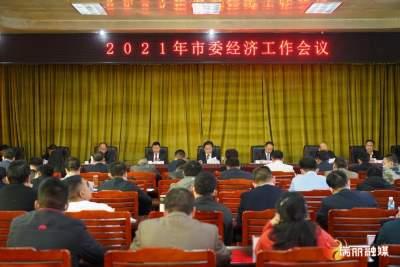 龚云尊在瑞丽市委经济工作会上提出:开好局 起好步 不断创造高质量跨越式发展新辉煌