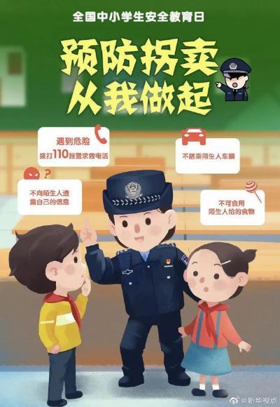 公安部:全面查找改革开放以来失踪被拐儿童