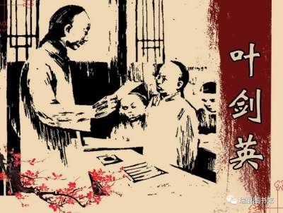 红色故事绘——党史上的今天 今日推荐《叶剑英》 1977年3月24日,叶剑英在中央军委座谈会上发表讲话