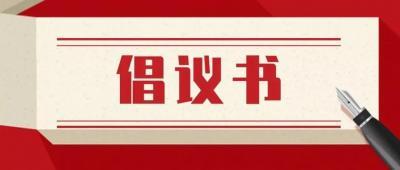 【倡议】请文明祭扫!云南两部门联合发布倡议书