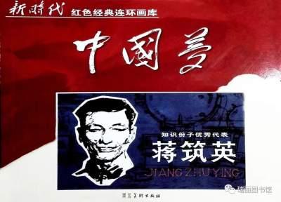 红色故事绘——党史上的今天|今日推荐《知识分子优秀代表蒋筑英》|1978年3月18,全国科学大会在北京开幕