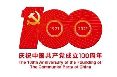 建党百年庆祝活动标识公布!