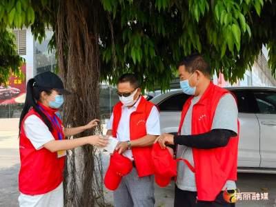 """""""凉茶送给红马甲,抗疫队伍添动力!"""" 瑞丽4200余名志愿者投入疫情防控工作"""