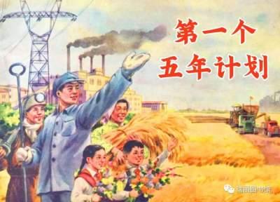 【安心宅家·阅读经典】党史上的今天,1954年4月19日,中共中央发出《关于成立编制五年计划纲要草案八人工作小组的决定》