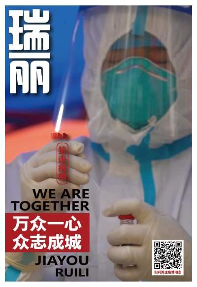 累计48!瑞丽市新冠肺炎病毒感染者又出院4例