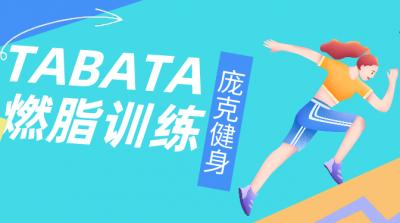 【安心宅家 · 快乐健身】4分钟Tabata训练,高效粗暴的燃脂运动