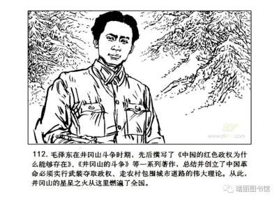 红色故事绘——党史上的今天|今日推荐《井冈会师》|1928年4月28日,红军在井冈山胜利大会师