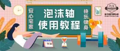 【安心宅家 · 快樂健身】泡沫軸使用教程,練后按摩恢復也非常重要!