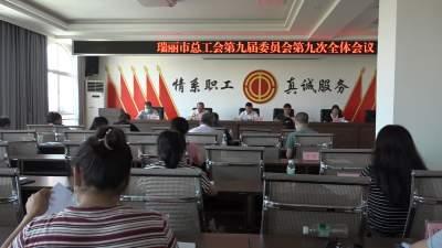 瑞丽市总工会九届九次全体会议要求:团结动员广大职工 为高质量跨越式发展努力奋斗