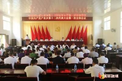 中国共产党户育乡第十二次代表大会召开