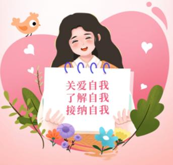 【健康瑞丽】从现在,爱自己,心向阳光,健康成长!
