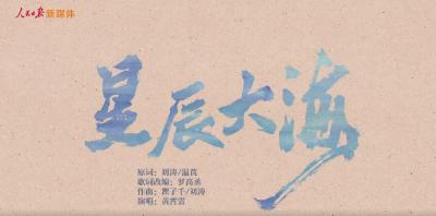 建党百年主题MV《星辰大海》