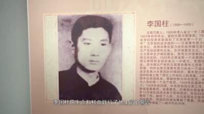 【党史学习教育】云南省第一个共产党员