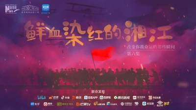 【党史学习教育】改变你我命运的那些瞬间丨06鲜血染红的湘江