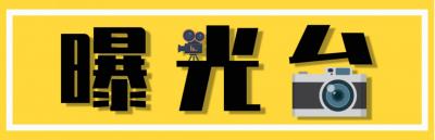 【曝光台】酒驾,罚!罚!罚!