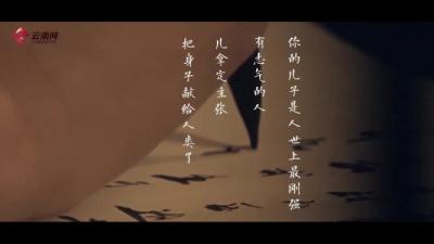 【红色云南 小云说⑤】云南人民解放之路的开拓者和奠基人王德三:把身子献给人类