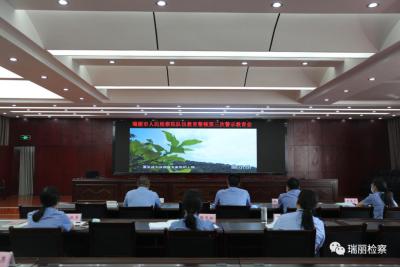 【政法教育整顿】瑞丽市检察院组织观看《贾小刚案警示录》
