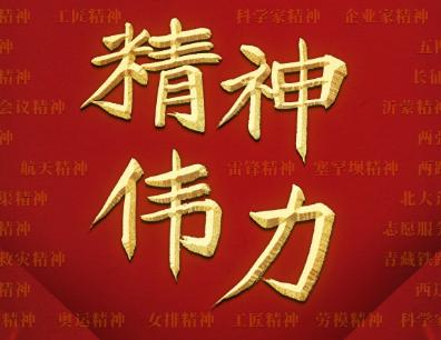 """《精神伟力》—— """"学党史、传精神、跟党走""""中国文艺志愿者在行动特别节目"""