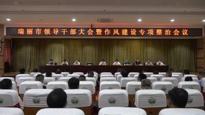 瑞丽市召开领导干部大会 作风建设专项整治会议同时召开