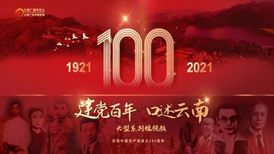 """云南广播电视台""""建党百年·口述云南""""融媒体专栏今日上线!"""