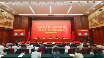 8项重点活动!云南省庆祝中国共产党成立100周年,精彩满满→