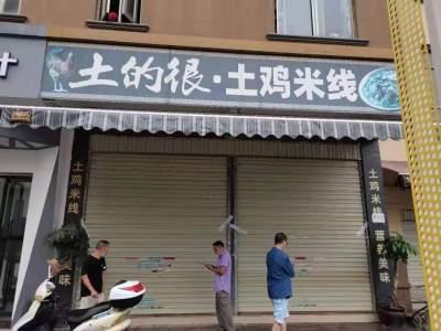 违规提供堂食  瑞丽11家餐饮店被查封